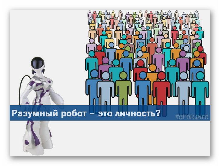 Разумный робот - это личность