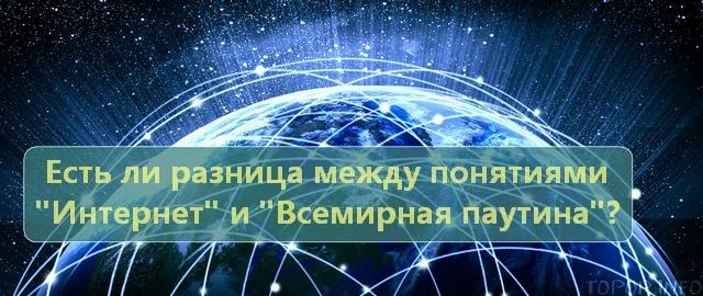 """Есть ли разница между понятиями """"Интернет"""" и """"Всемирная паутина"""""""