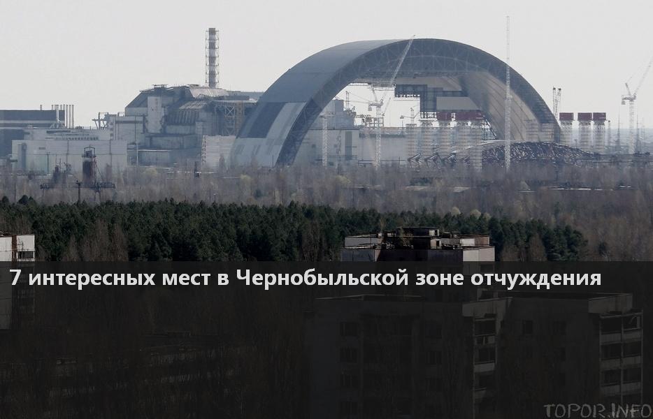 7 интересных меств Чернобыльской зоне отчуждения