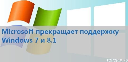 Microsoft прекращает поддержку Windows 7 и 8.1