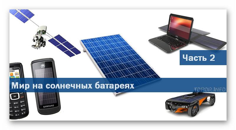 Мир на солнечных батареях Часть 2