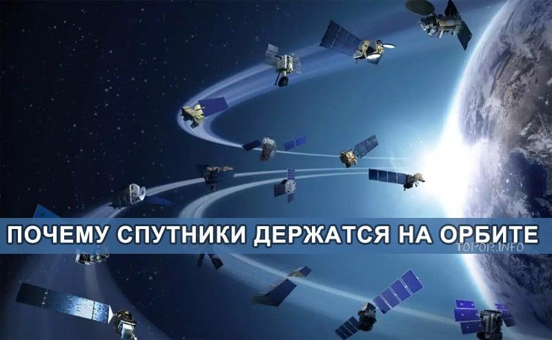 Почему спутники вращаются вокруг Земли