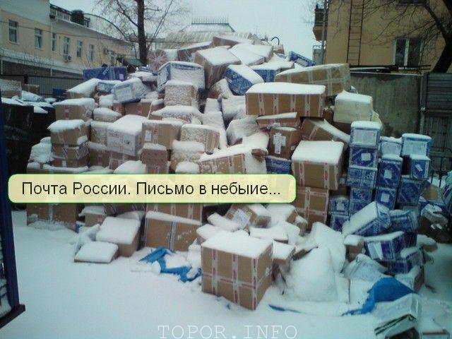 Почта России. Об этом знают все!