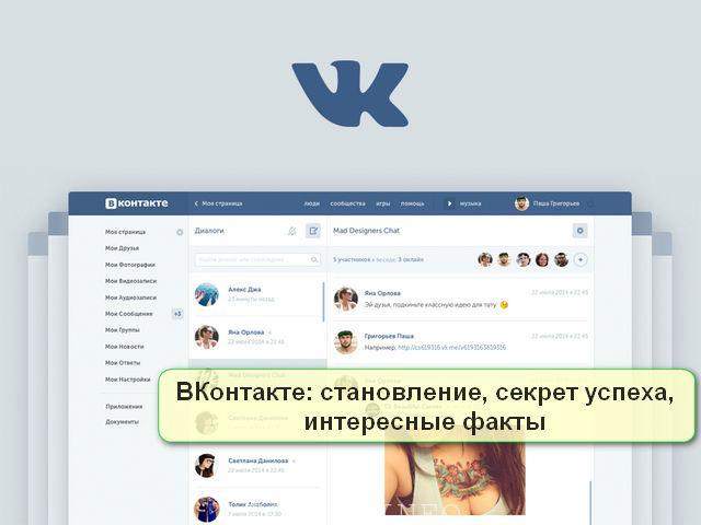 Направления бизнеса:Социальные сети – MailRu Group