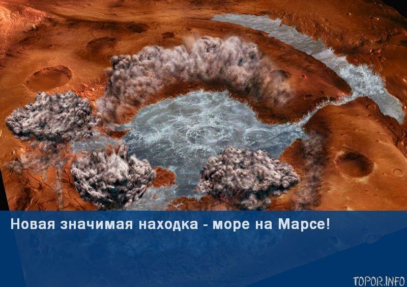 На Марсе тоже есть море