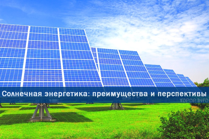Солнечная энергетика: преимущества и перспективы