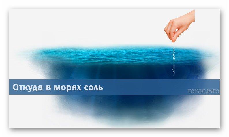 Откуда в морях соль