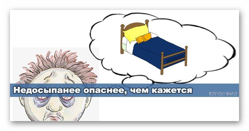 К чему приводит недостаток сна